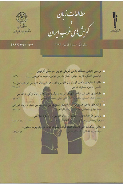 مطالعات زبانها و گویشهای غرب ایران